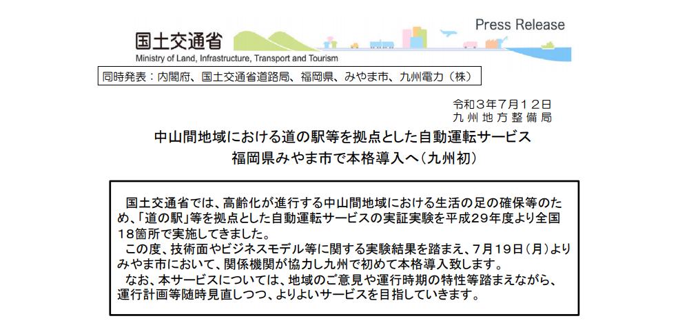 福岡県みやま市で自動運転バスの本格実装、九州初事例