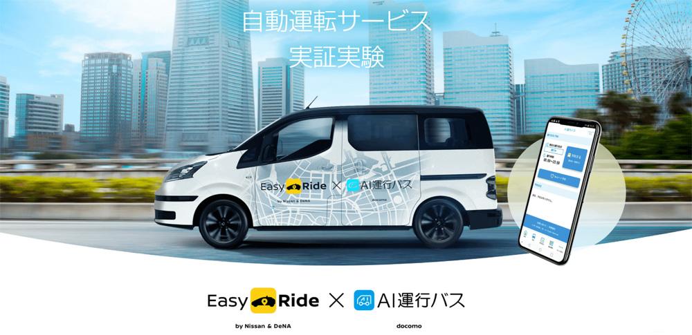 日産自動車とNTTドコモ、自動運転による配車サービスを実証実験