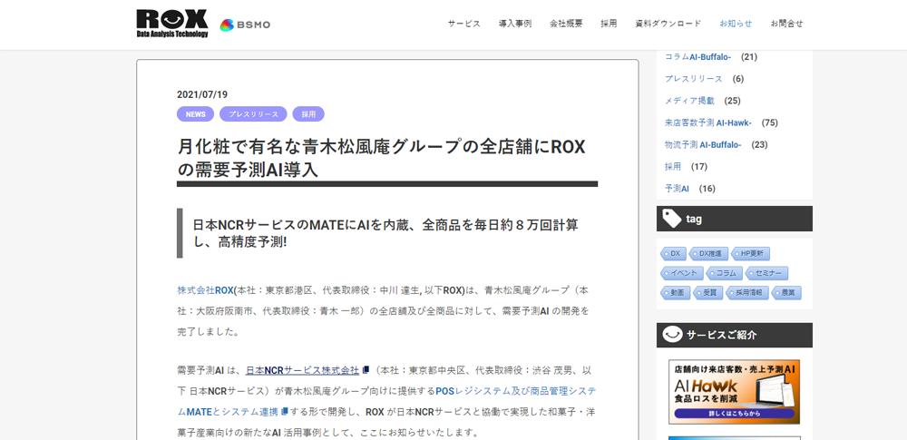 株式会社ROX、⻘⽊松⾵庵でのAI需要予測システムの導入発表