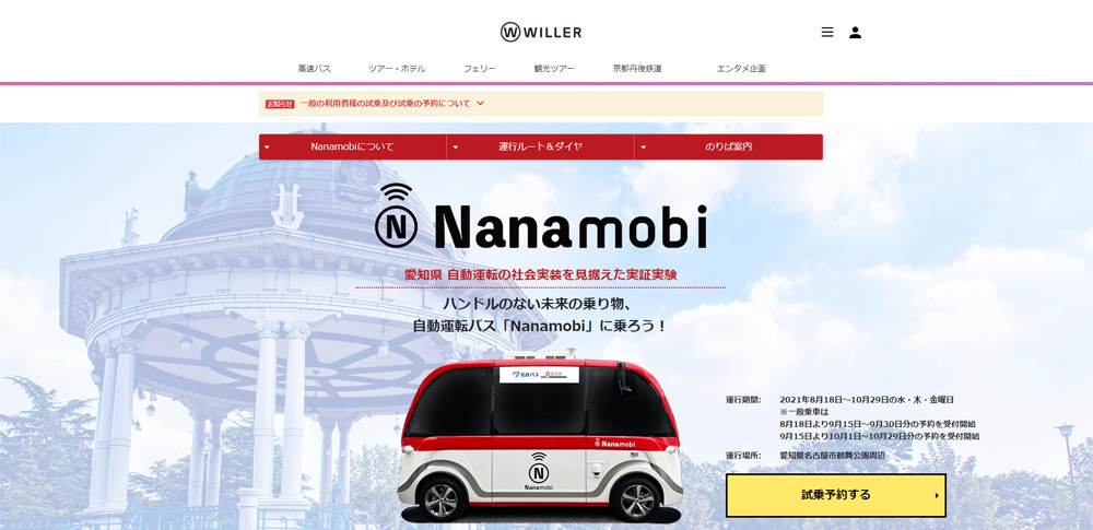 WILLER株式会社ら、名古屋都心で全国初の自動運転バス長期間実験