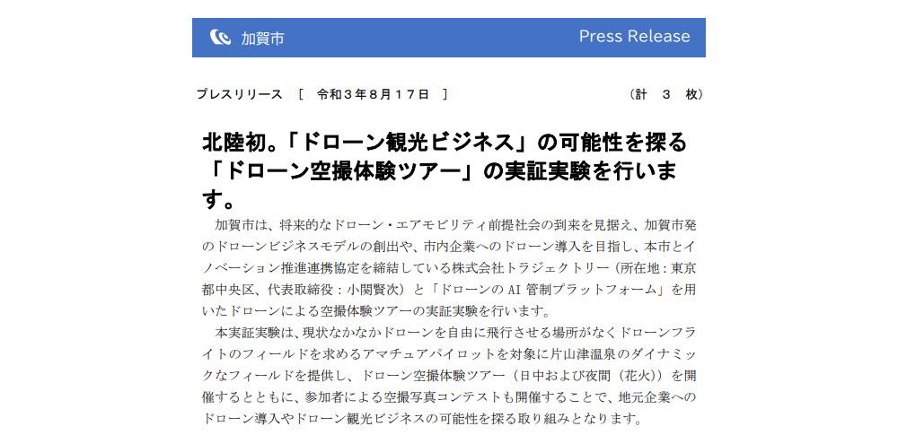 加賀市、複数台ドローンの安全飛行目指しAI管制の実証実験