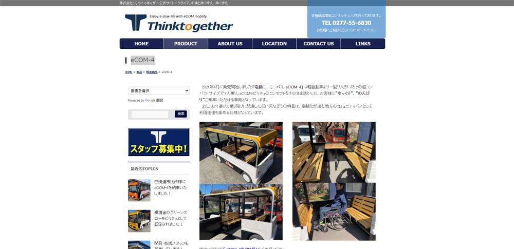 館山市民らが低速EV車両グリーンスローモビリティの実証実験