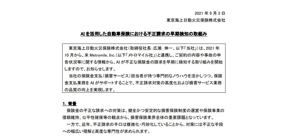 東京海上日動、人工知能による不正請求検知システムの導入へ