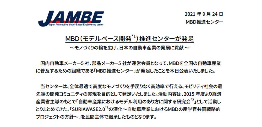 トヨタやマツダなど10社、技術開発に向けMBD推進センター発足