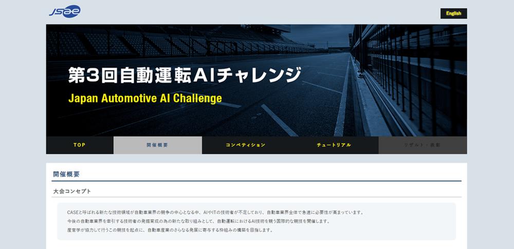 自動車技術会「第三回自動運転AIチャレンジ」開催発表